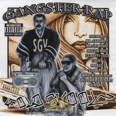 Too Gangster Records Presents - Gangster Rap Old Skool